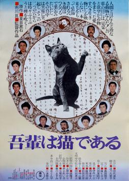 吾輩は猫である(ポスター邦画)