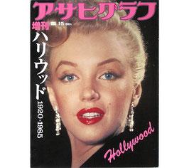 ハリウッド1920-1985(アサヒグラフ増刊/映画書)