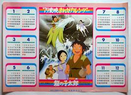 '79東映まんがカレンダー(ポスター・アニメ)