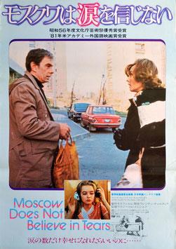 モスクワは涙を信じない(ポスター洋画)