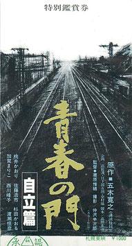 青春の門 自立篇(札幌東映/映画前売半券)