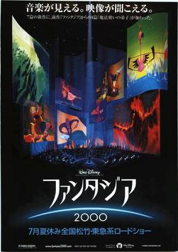 ファンタジア2000(札幌劇場/チラシ洋画)