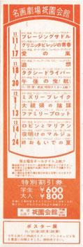 ブレージングサドル他(名画劇場祇園会館/特別割引券)