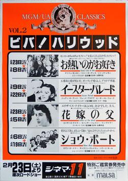 ビバ!ハリウッド(MGM CLASSICS/ポスター洋画)