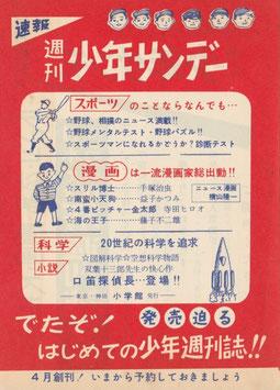 速報 週刊少年サンデー4月創刊(創刊告知チラシ)