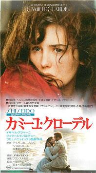 カミーユ・クローデル(映画前売半券)