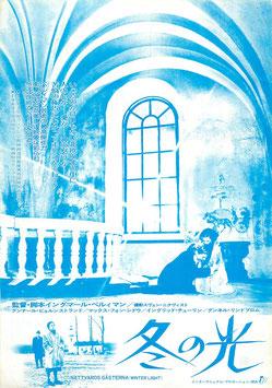 冬の光(岩波ホール/チラシ洋画)