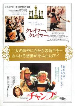 クレーマー・クレーマー/チャンプ(チラシ洋画/札幌劇場)