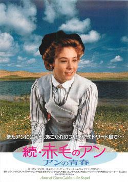 続・赤毛のアン・アンの青春(グランドシネマ/背景雲と青空・チラシ洋画)