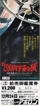 2001年宇宙の旅(旭川シネマアポロン/未使用前売ご鑑賞券)