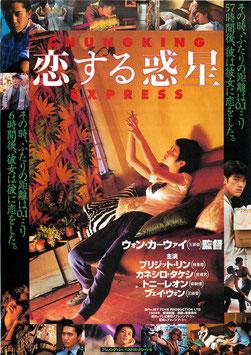 恋する惑星(シアターキノ/チラシ香港映画)