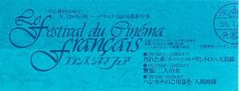 フランス・シネマフェア(映画前売半券)