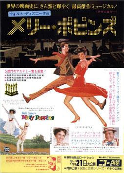 メリー・ポピンズ(ニコー劇場/チラシ洋画)
