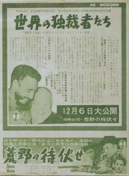 世界の独裁者たち/荒野の待伏せ(札幌劇場/チラシ洋画)