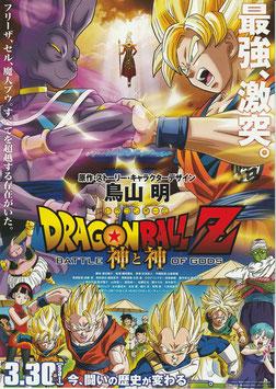 ドラゴンボールZ 神と神(二つ折り・チラシ・アニメ)