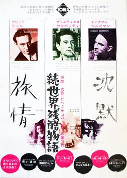 旅情/続世界残酷物語/沈黙(ポスター洋画)