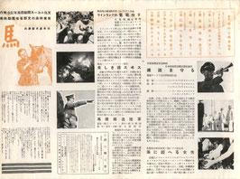 馬/消え行く灯/鐵路を守る/海に鍛える女性他(新宿映画劇場/チラシ邦洋画)
