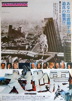 大地震(ポスター洋画)