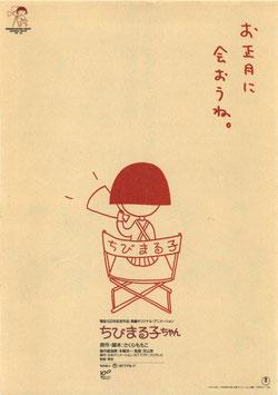 ちびまる子ちゃん(東宝プラザ/チラシ・アニメ)