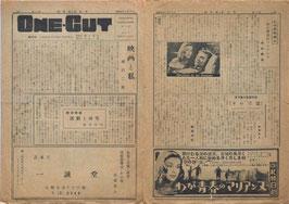 ONE・CUT(札幌高校映画研究会/チラシ邦洋画)