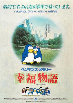 ペンギンズ・メモリー 幸福物語(プラザ2/チラシ・アニメ)