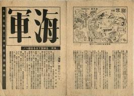 海軍(大本営海軍報道部/チラシ邦画)