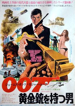 007黄金銃を持つ男(ポスター洋画)
