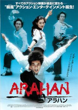 アラハン(ARAHAN/チラシ・アジア映画)