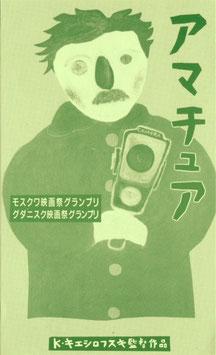 アマチュア(前売半券・洋画)