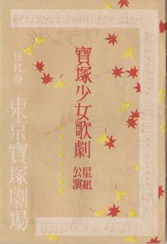 寶塚少女歌劇 星組公演(昭和九年十月番組/宝塚)