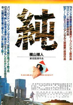 純(札幌東映ホール/チラシ邦画)