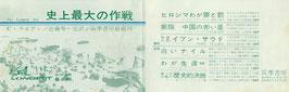 史上最大の作戦(筑摩書房タイアップ/チラシ洋画)