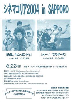 シネマコリア2004 in SAPPORO(札幌アーバンホール/チラシ・アジア映画)