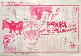 ドラえもん ぼく桃太郎のなんなのさ(東宝スタジオメールNO.1981-5/宣材)