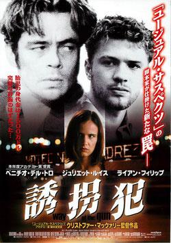 誘拐犯(札幌劇場/チラシ洋画)