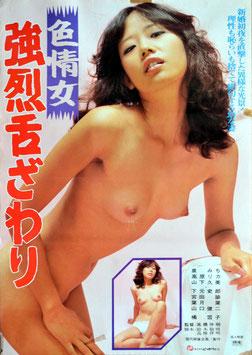 色情女 強烈舌ざわり(ピンク映画ポスター)