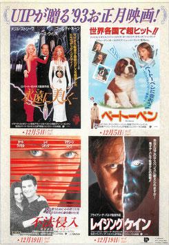 永遠に美しく/ベートーベン/不法侵入/レイジング・ケイン(UIPが贈る'93お正月映画!/チラシ洋画)