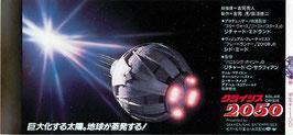 クライシス2050(学生/映画前売半券)