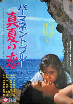 パーマネントブルー 真夏の恋(ポスター邦画)