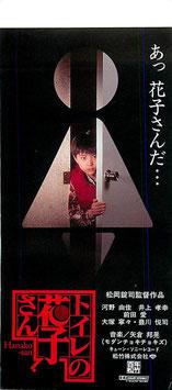 トイレの花子さん(映画半券)