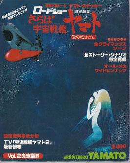 さらば宇宙戦艦ヤマト 愛の戦士たち(Vol.2決定版/映画雑誌)