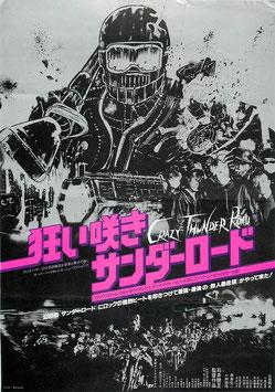 狂い咲きサンダーロード(札幌東映ホール/チラシ邦画)