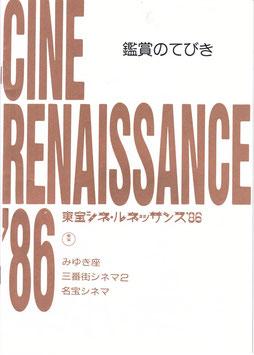 東宝シネ・ルネッサンス'86(みゆき座他/パンフ洋画)