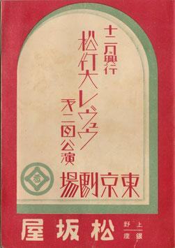 松竹大レヴュウ第二回公演(十二月興行/歌劇)