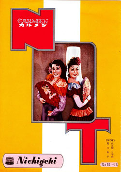日劇ステージ・ショウ「カルメン」/豪快三人男/その人の名は言えない(映画・演劇プログラム)
