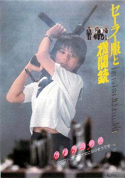 セーラー服と機関銃(札幌東映/チラシ邦画)