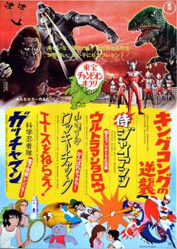 キングコングの逆襲他(東宝チャンピオンまつりポスター)