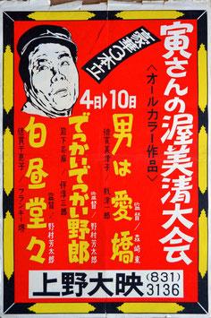 寅さんの渥美清大会(上野大映/ポスター邦画)
