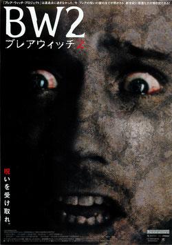 ブレアウィッチ2(札幌劇場/チラシ洋画)