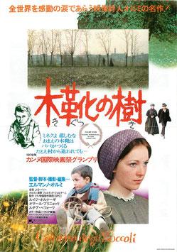 木靴の樹(ニコー劇場/チラシ洋画)